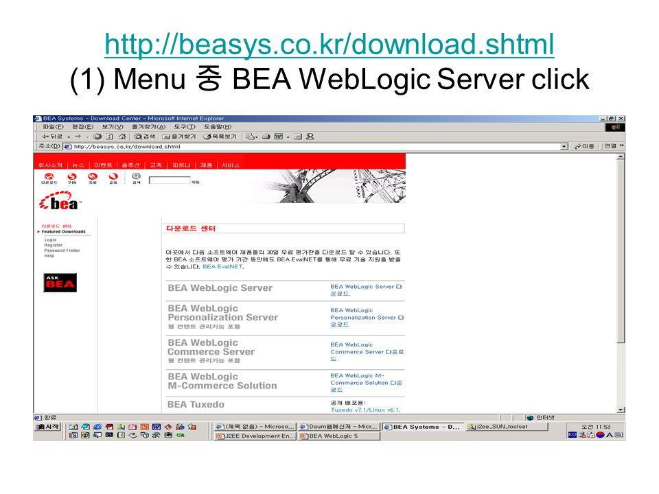 WebLogicConsol- Server 상태 모니터링
