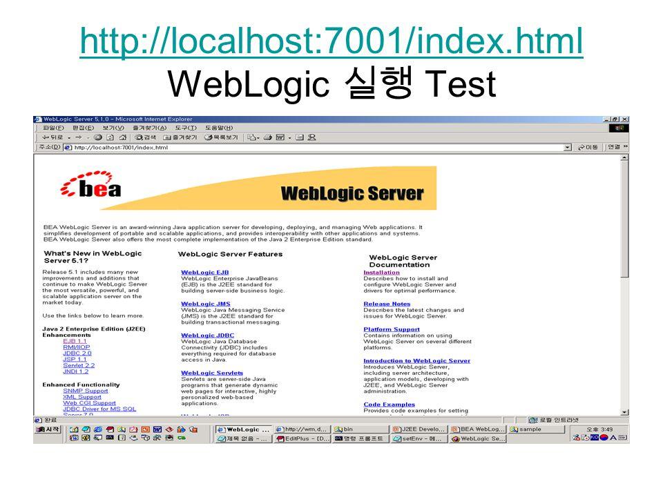 http://localhost:7001/index.html http://localhost:7001/index.html WebLogic 실행 Test