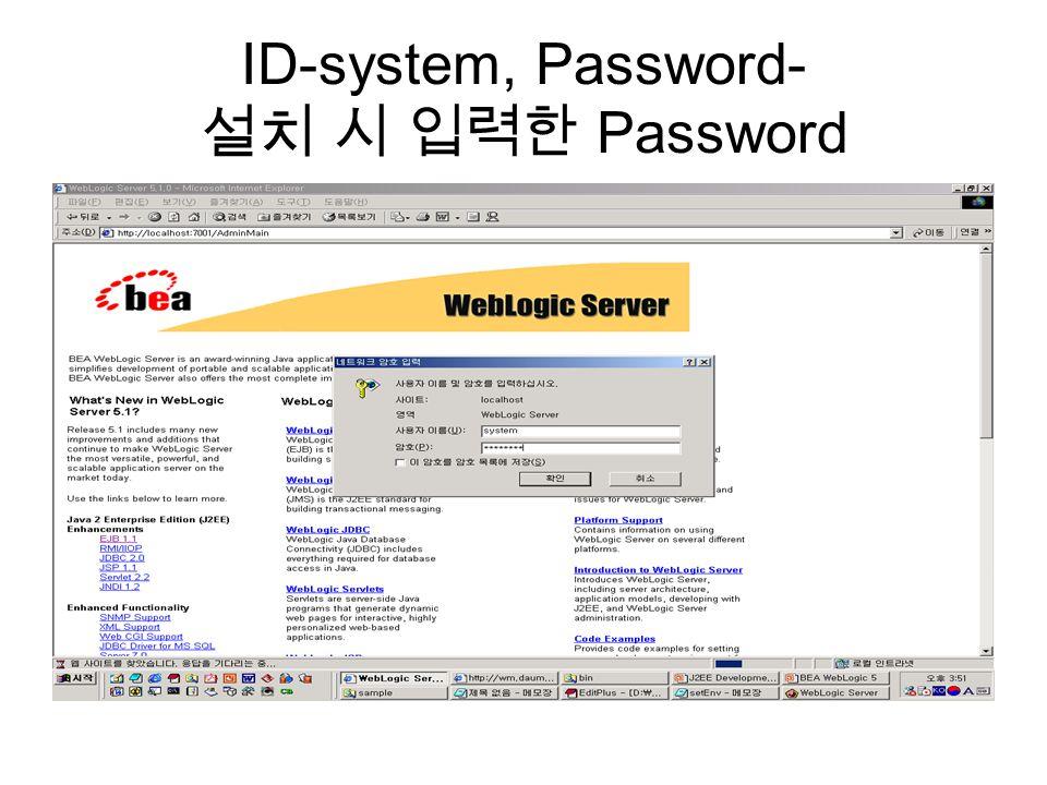 ID-system, Password- 설치 시 입력한 Password