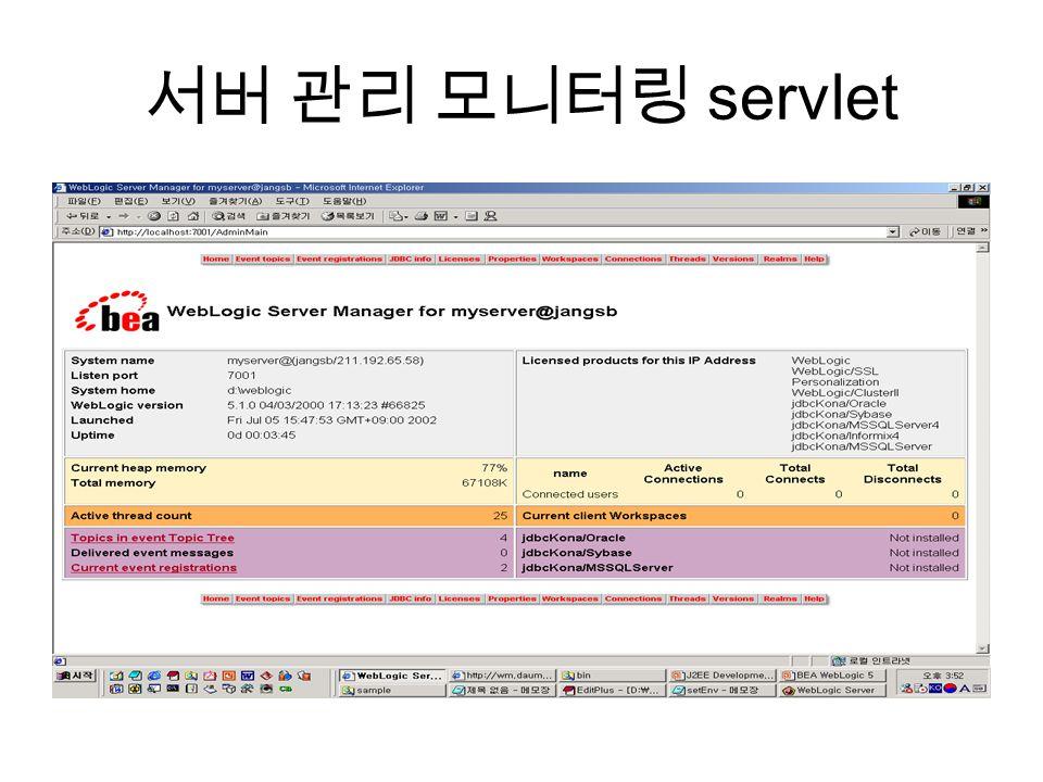 서버 관리 모니터링 servlet