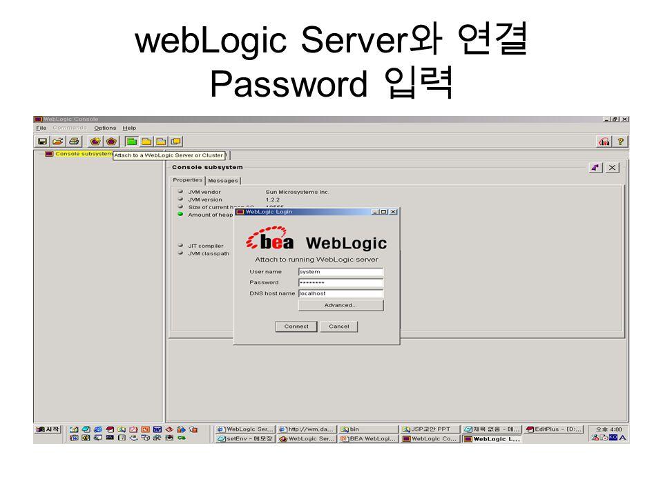 webLogic Server 와 연결 Password 입력