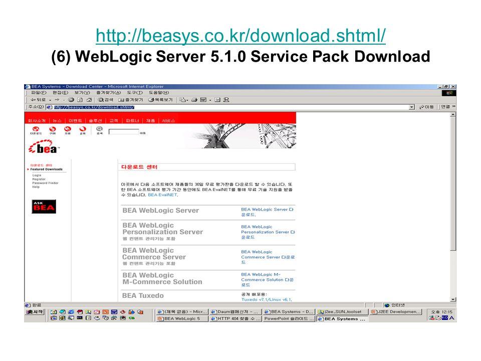 http://beasys.co.kr/download.shtml/ http://beasys.co.kr/download.shtml/ (6) WebLogic Server 5.1.0 Service Pack Download