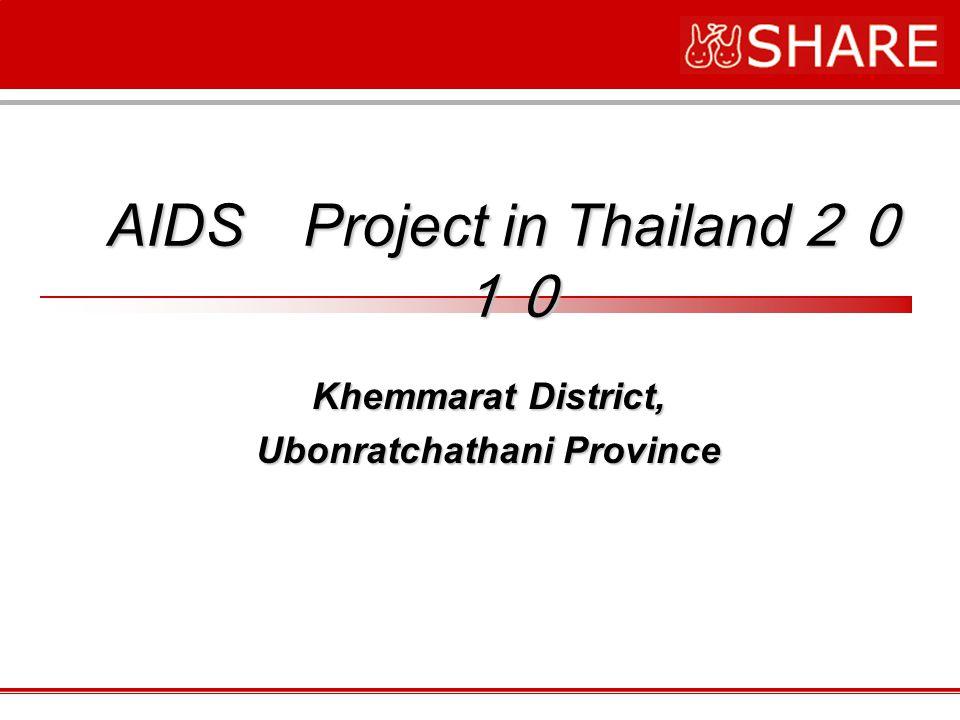 AIDS Project in Thailand 20 10 Khemmarat District, Ubonratchathani Province