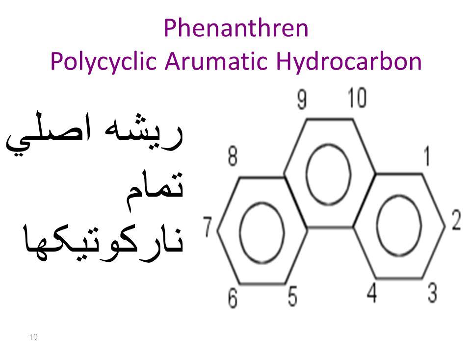 Phenanthren Polycyclic Arumatic Hydrocarbon 10 ريشه اصلي تمام نارکوتيکها