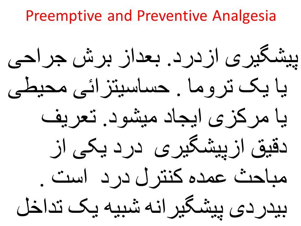 Preemptive and Preventive Analgesia پیشگیری ازدرد. بعداز برش جراحی یا یک تروما. حساسیتزائی محیطی یا مرکزی ایجاد میشود. تعریف دقیق ازپیشگیری درد یکی از