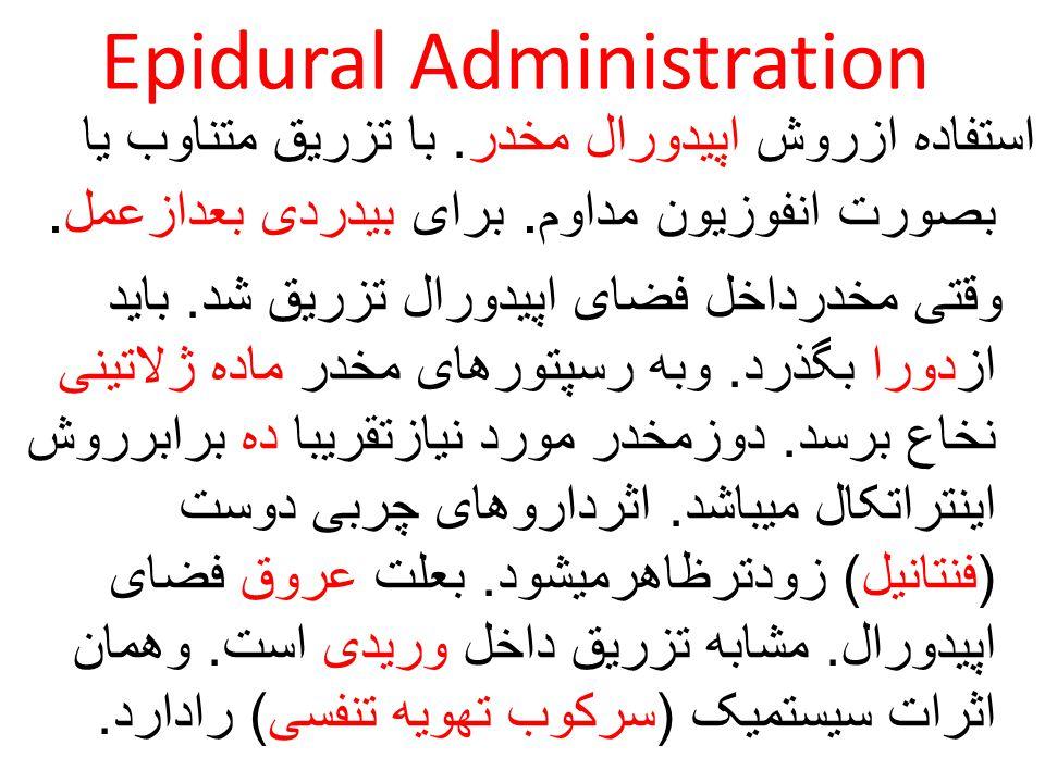 Epidural Administration استفاده ازروش اپیدورال مخدر. با تزریق متناوب یا بصورت انفوزیون مداوم. برای بیدردی بعدازعمل. وقتی مخدرداخل فضای اپیدورال تزریق
