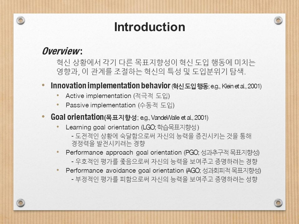 Introduction Overview : 혁신 상황에서 각기 다른 목표지향성이 혁신 도입 행동에 미치는 영향과, 이 관계를 조절하는 혁신의 특성 및 도입분위기 탐색.