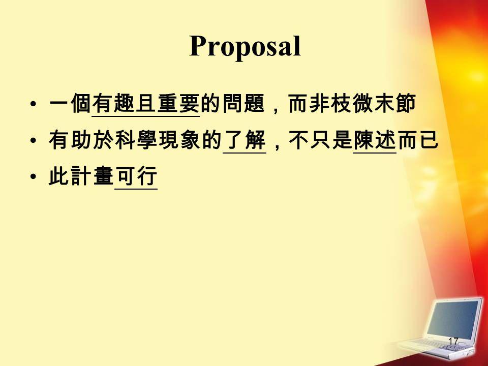 17 Proposal 一個有趣且重要的問題,而非枝微末節 有助於科學現象的了解,不只是陳述而已 此計畫可行