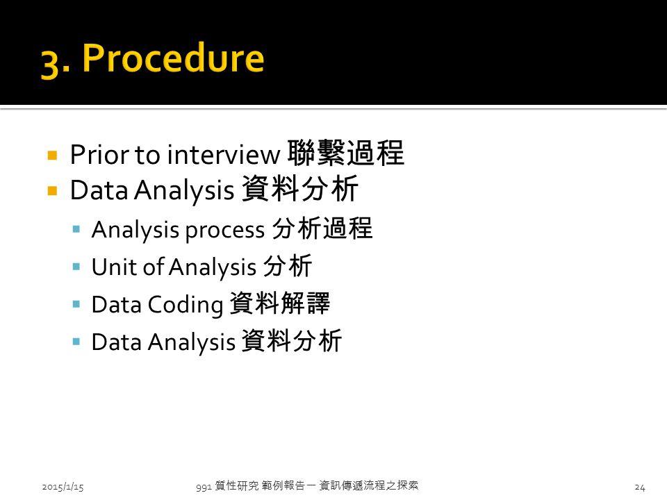  Prior to interview 聯繫過程  Data Analysis 資料分析  Analysis process 分析過程  Unit of Analysis 分析  Data Coding 資料解譯  Data Analysis 資料分析 991 質性研究 範例報告一 資訊傳遞流程之探索 2015/1/1524