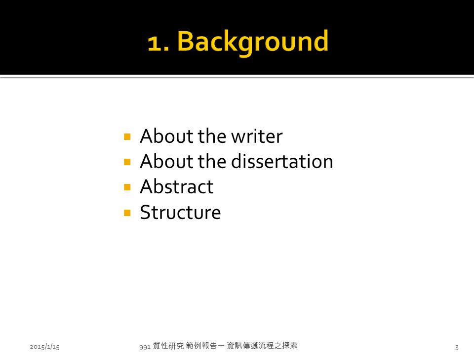  About the writer  About the dissertation  Abstract  Structure 991 質性研究 範例報告一 資訊傳遞流程之探索 2015/1/153