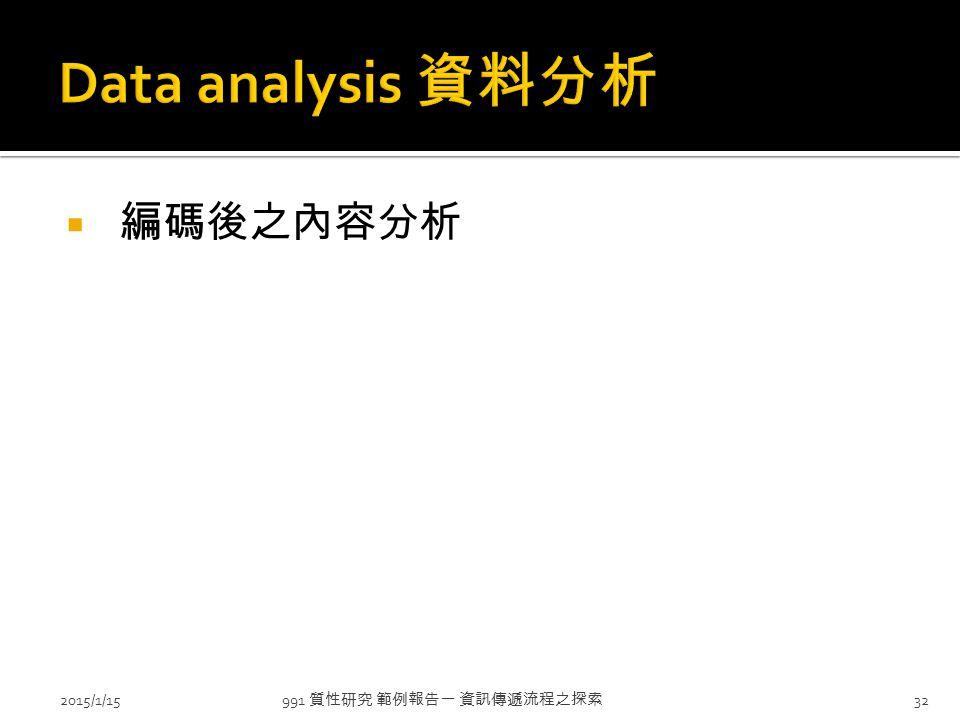  編碼後之內容分析 2015/1/15 991 質性研究 範例報告一 資訊傳遞流程之探索 32
