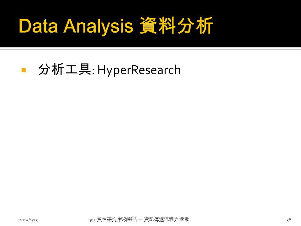  分析工具 : HyperResearch 2015/1/15 991 質性研究 範例報告一 資訊傳遞流程之探索 36