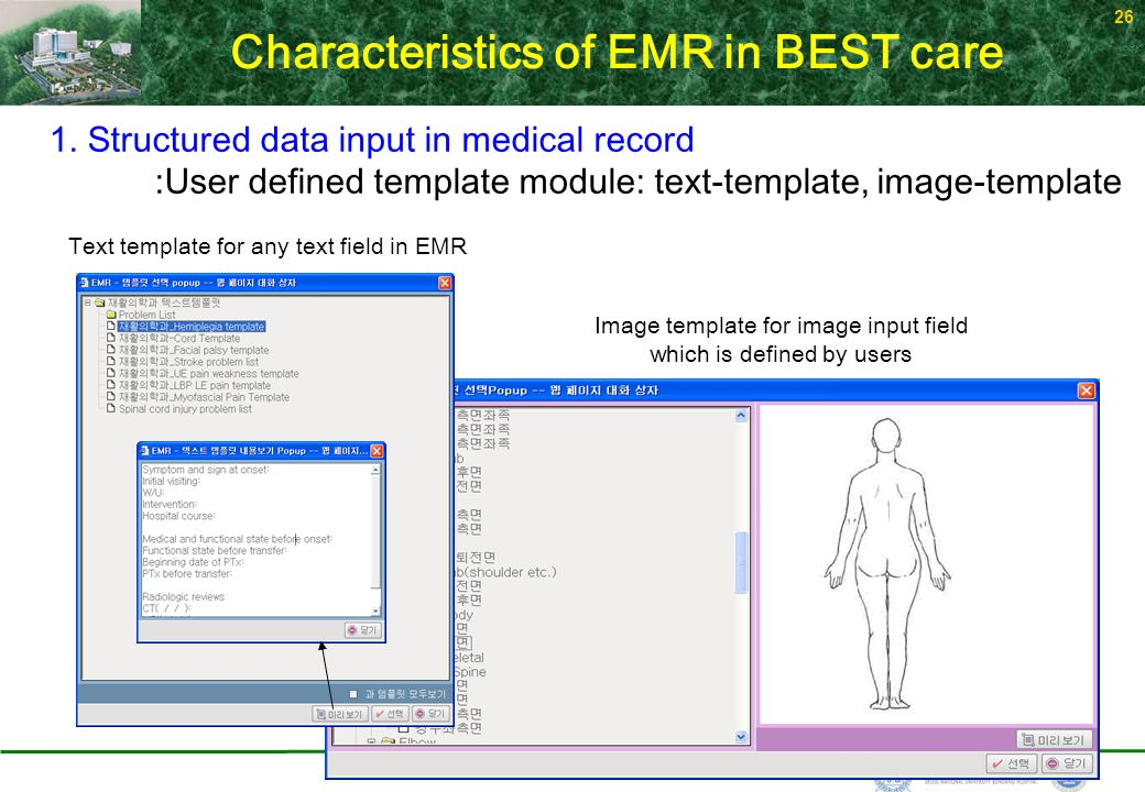 26 1. Structured data input in medical record :User defined template module: text-template, image-template Characteristics of EMR in BEST care Text te