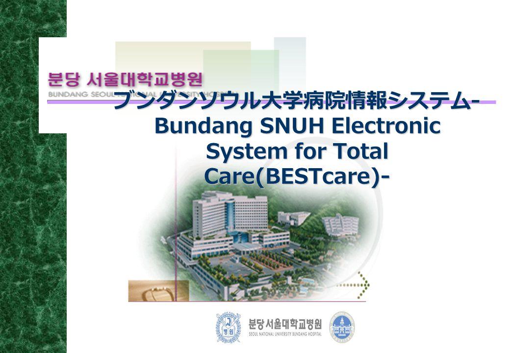 ブンダンソウル大学病院情報システム - Bundang SNUH Electronic System for Total Care(BESTcare)-