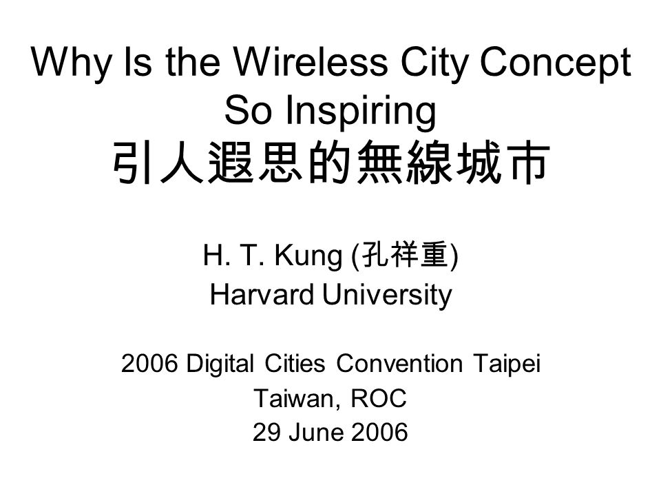 Why Is the Wireless City Concept So Inspiring 引人遐思的無線城市 H.