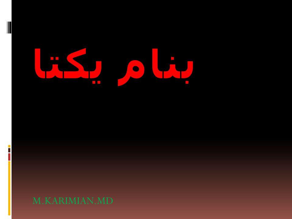 بنام یکتا M.KARIMIAN.MD