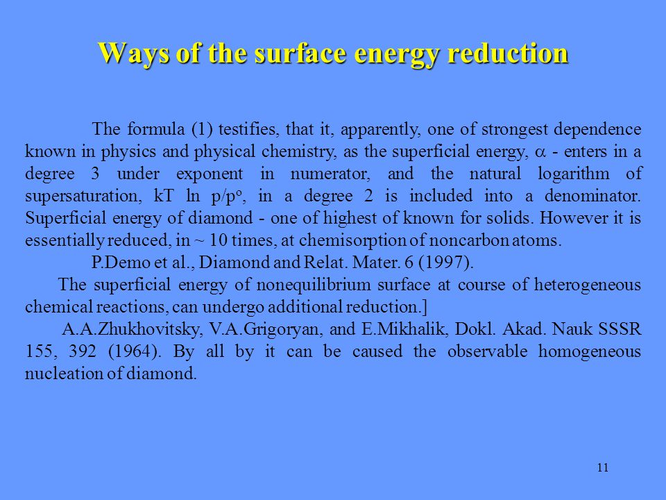 11 Ways of the surface energy reduction The formula (1) testifies, that it, apparently, one of strongest dependence known in physics and physical chemistry, as the superficial energy,  - enters in a degree 3 under exponent in numerator, and the natural logarithm of supersaturation, kT ln p/p o, in a degree 2 is included into a denominator.