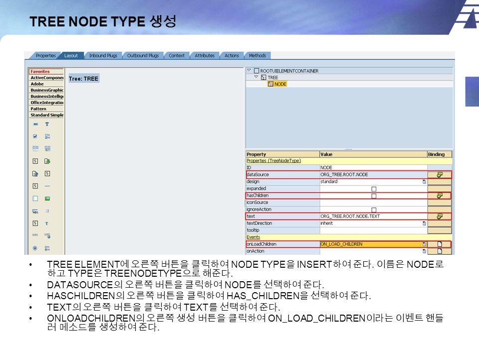 TREE NODE TYPE 생성 TREE ELEMENT 에 오른쪽 버튼을 클릭하여 NODE TYPE 을 INSERT 하여 준다.