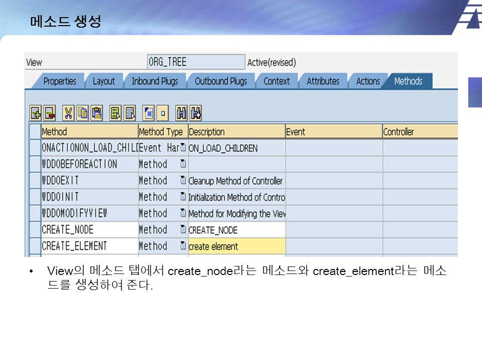메소드 생성 View 의 메소드 탭에서 create_node 라는 메소드와 create_element 라는 메소 드를 생성하여 준다.