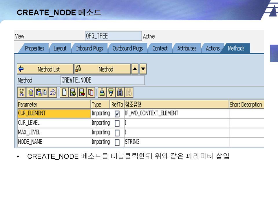 CREATE_NODE 메소드 CREATE_NODE 메소드를 더블클릭한뒤 위와 같은 파라미터 삽입