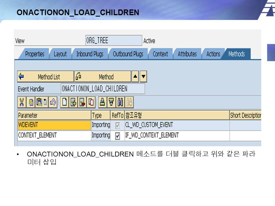 ONACTIONON_LOAD_CHILDREN ONACTIONON_LOAD_CHILDREN 메소드를 더블 클릭하고 위와 같은 파라 미터 삽입