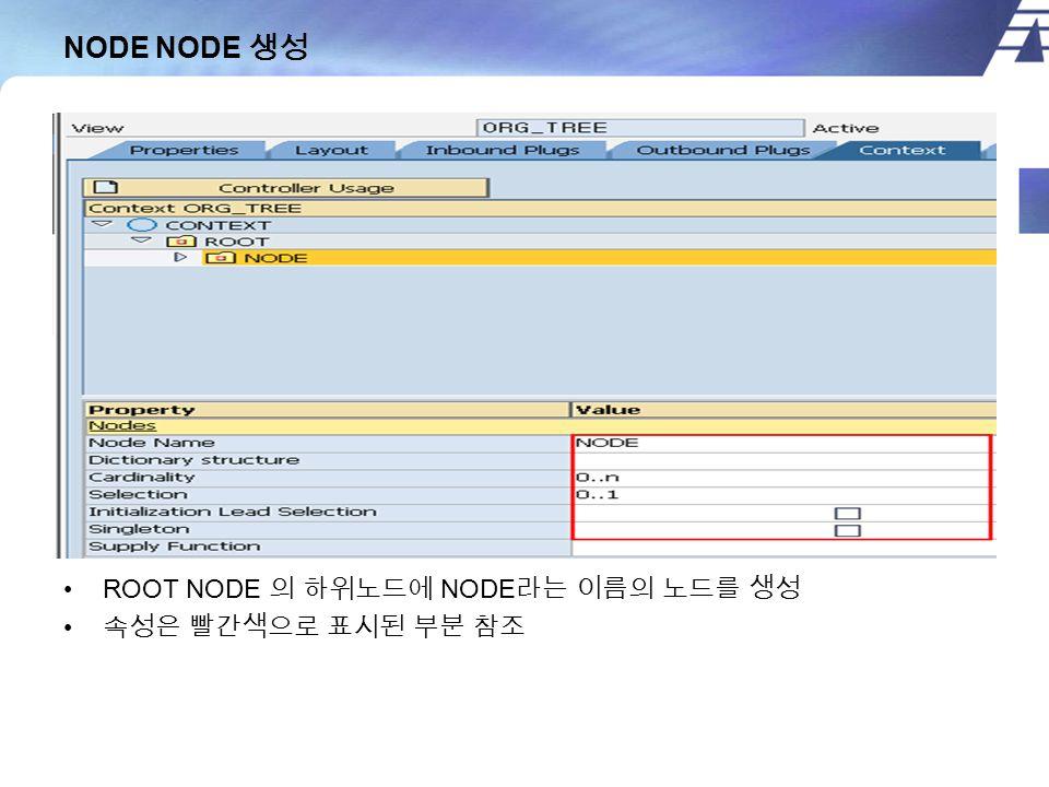 NODE NODE 생성 ROOT NODE 의 하위노드에 NODE 라는 이름의 노드를 생성 속성은 빨간색으로 표시된 부분 참조