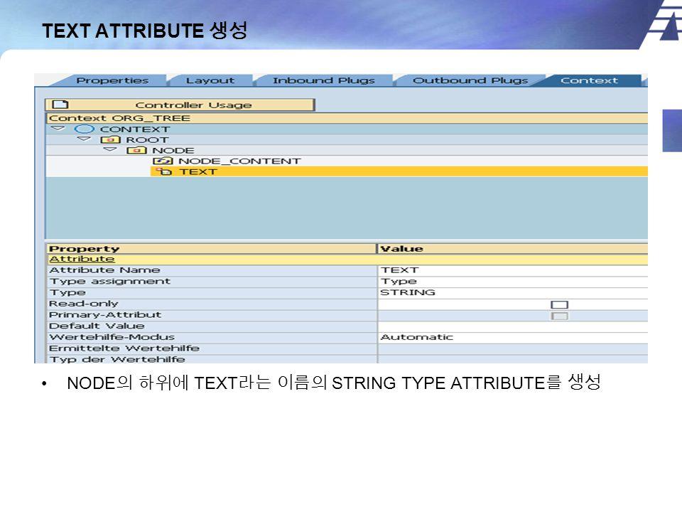 TEXT ATTRIBUTE 생성 NODE 의 하위에 TEXT 라는 이름의 STRING TYPE ATTRIBUTE 를 생성