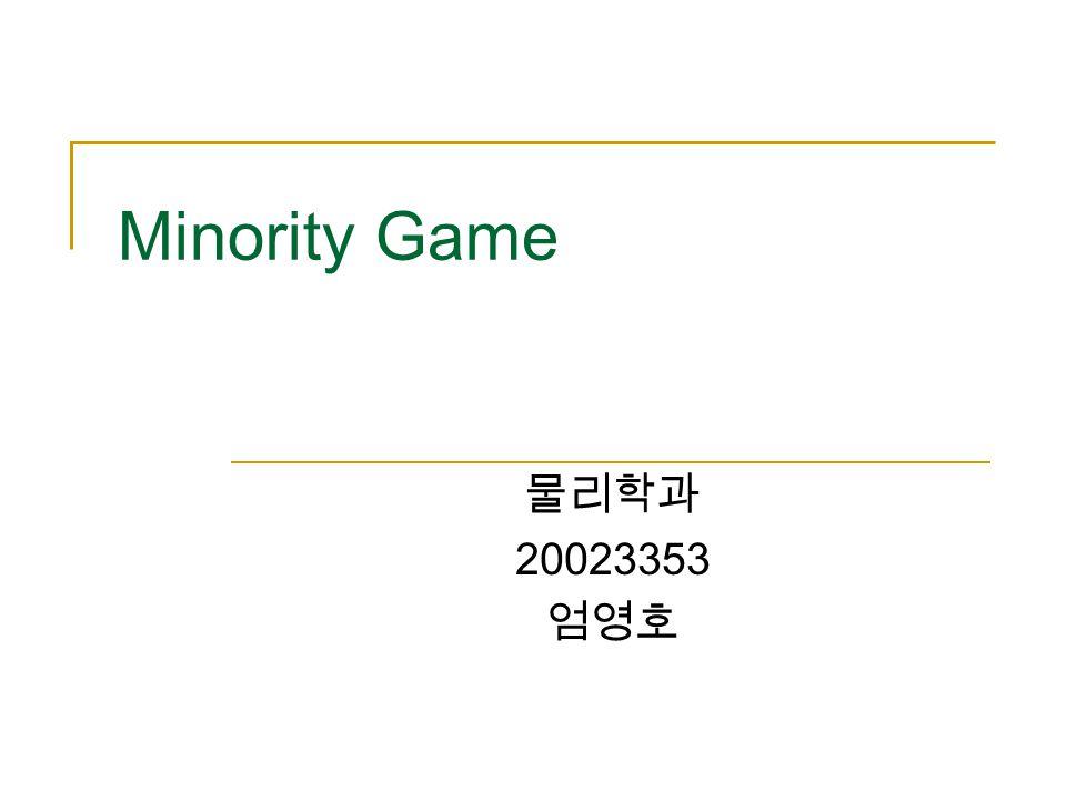 Minority Game 물리학과 20023353 엄영호