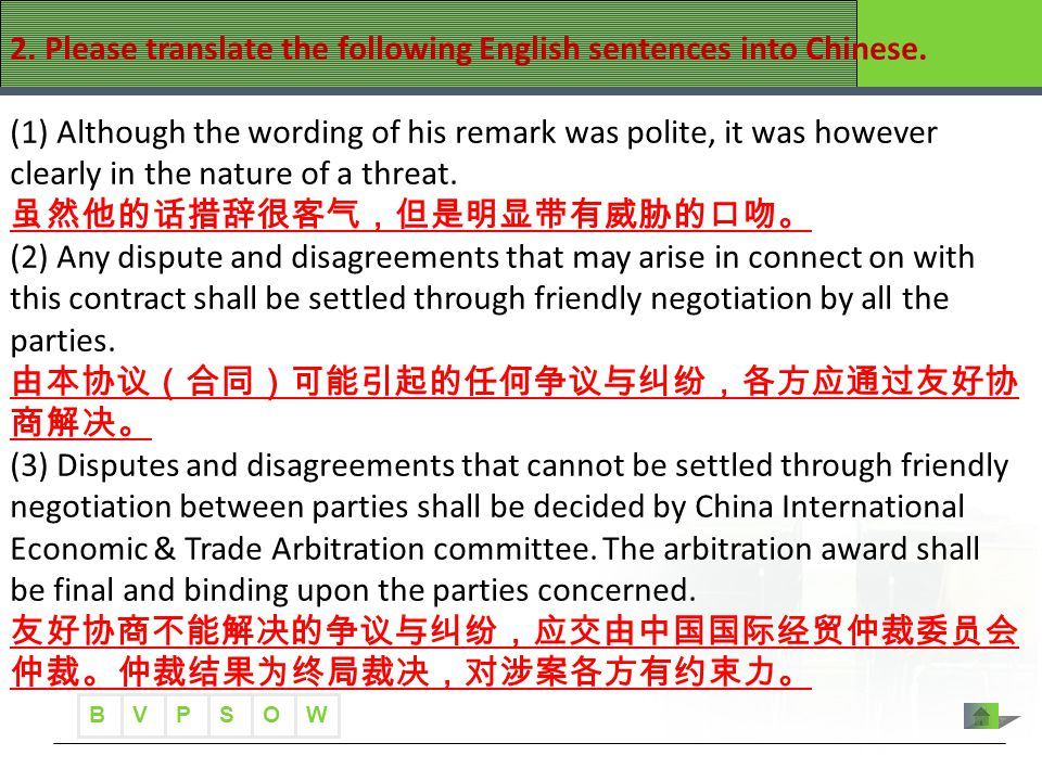 B VWOPS 2. Please translate the following English sentences into Chinese. (1) Although the wording of his remark was polite, it was however clearly in