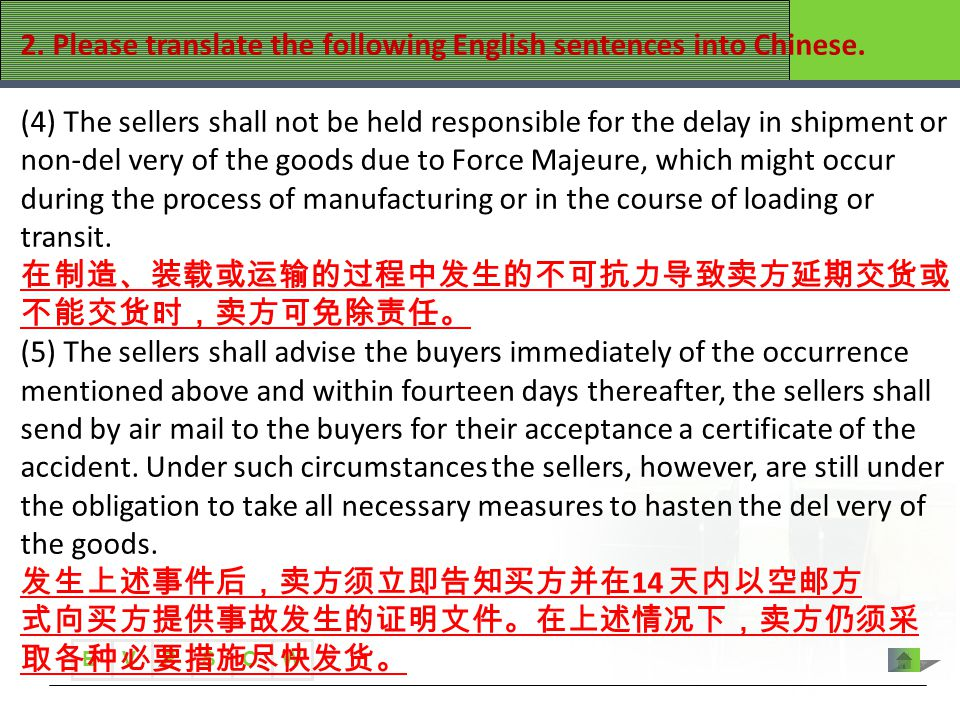 B VWOPS 2. Please translate the following English sentences into Chinese. (4) The sellers shall not be held responsible for the delay in shipment or n