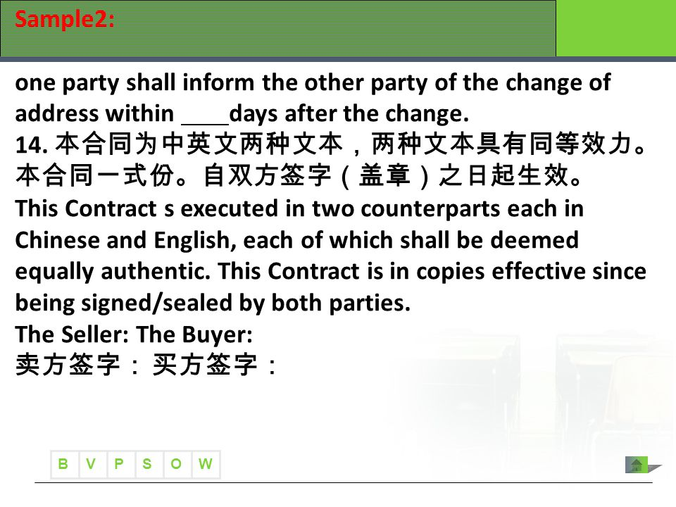 B VWOPS Sample2: one party shall inform the other party of the change of address within days after the change. 14. 本合同为中英文两种文本,两种文本具有同等效力。 本合同一式份。自双方签