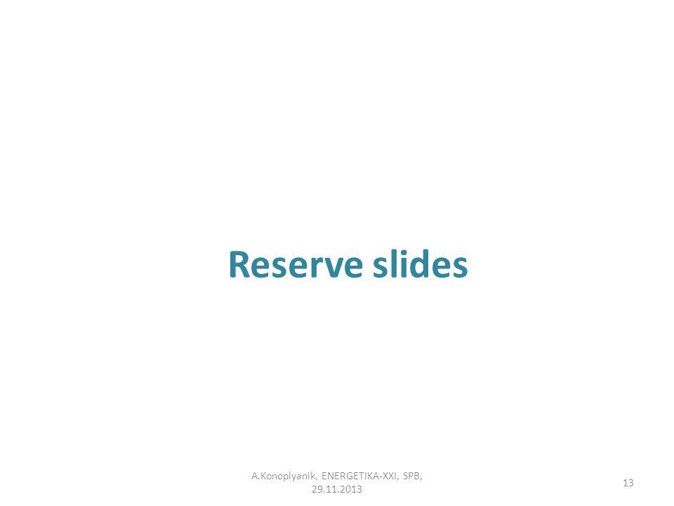 Reserve slides A.Konoplyanik, ENERGETIKA-XXI, SPB, 29.11.2013 13