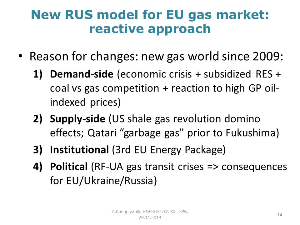 New RUS model for EU gas market: reactive approach Reason for changes: new gas world since 2009: 1)Demand-side (economic crisis + subsidized RES + coa