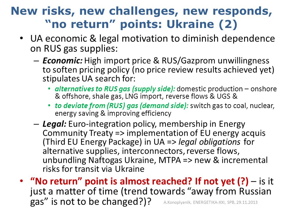 "New risks, new challenges, new responds, ""no return"" points: Ukraine (2) UA economic & legal motivation to diminish dependence on RUS gas supplies: –"