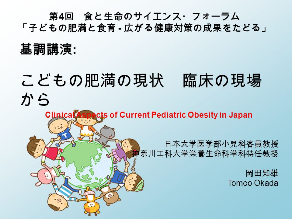 Contents Child Obesity in Japan and Western countries Relationship between Child obesity and the Environments Characteristics of Child obesity with Metabolic syndrome Abdominal Circumference and Fatty Acid Metabolism Low birth weight and catch-up Fat in DOHaD Effect of Cognitive Behavioral Therapy Very Low Calorie Diets for Morbid Obese Children