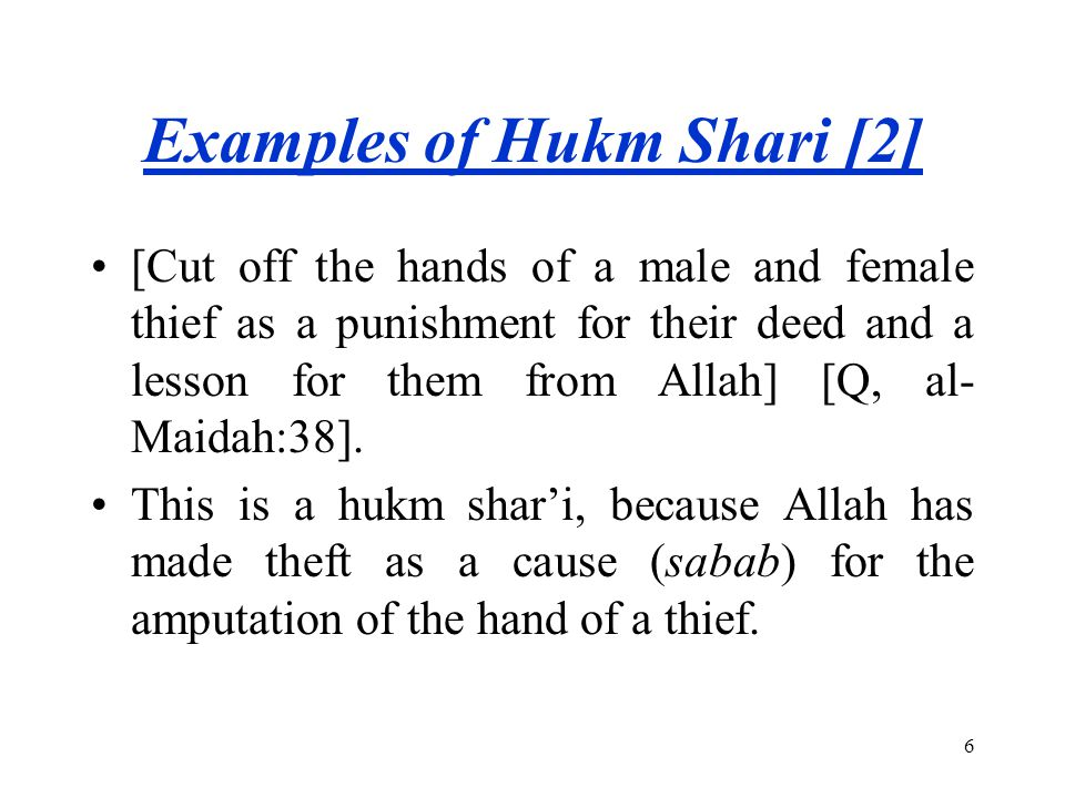 Examples of non- Hukm Shari The following ayat of the Qur'an illustrate what is Not a hukm shari: [Alif, Lamm, Meem.