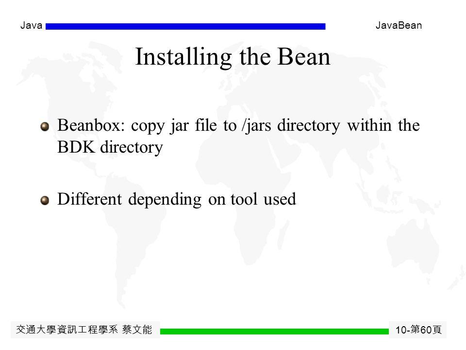 交通大學資訊工程學系 蔡文能 10- 第 59 頁 JavaJavaBean Compile and make jar file Javac -d.