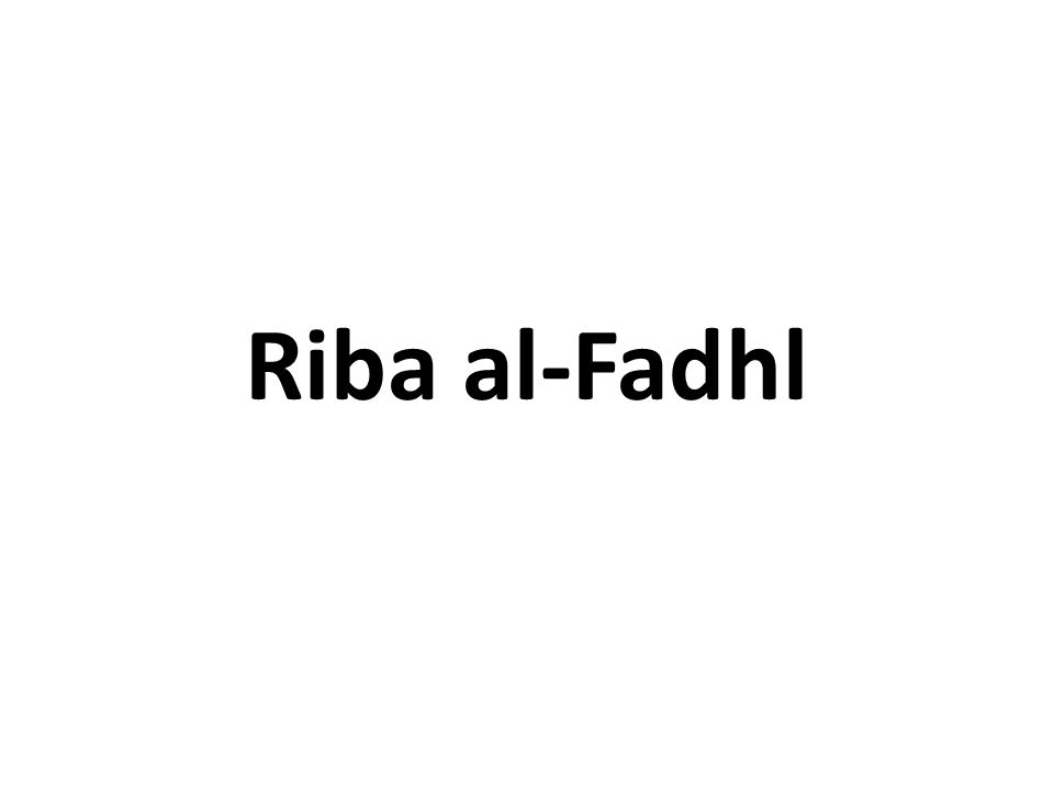 What is the difference between riba al-fadhl and riba an-nasi'ah.