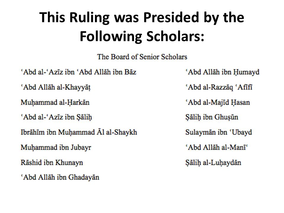 This Ruling was Presided by the Following Scholars: