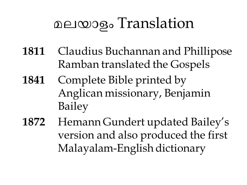 മലയാളം Translation 1811 Claudius Buchannan and Phillipose Ramban translated the Gospels 1841 Complete Bible printed by Anglican missionary, Benjamin B