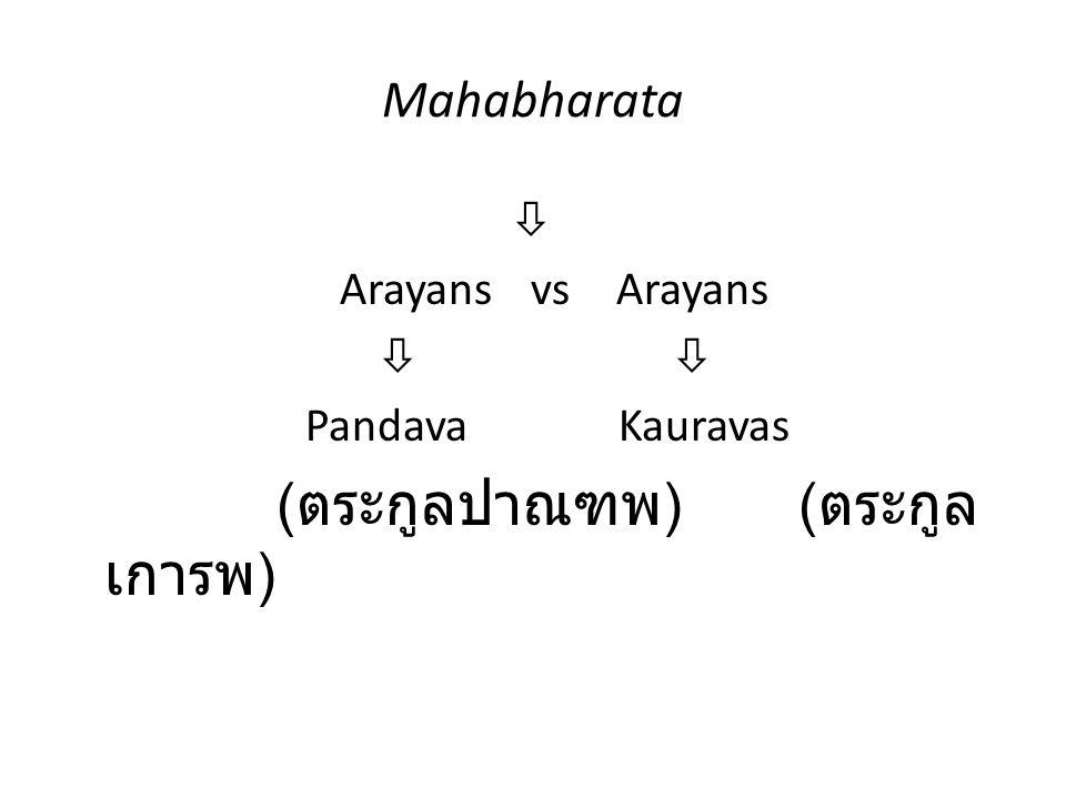 Mahabharata  Arayans vsArayans  Pandava Kauravas ( ตระกูลปาณฑพ ) ( ตระกูล เการพ )