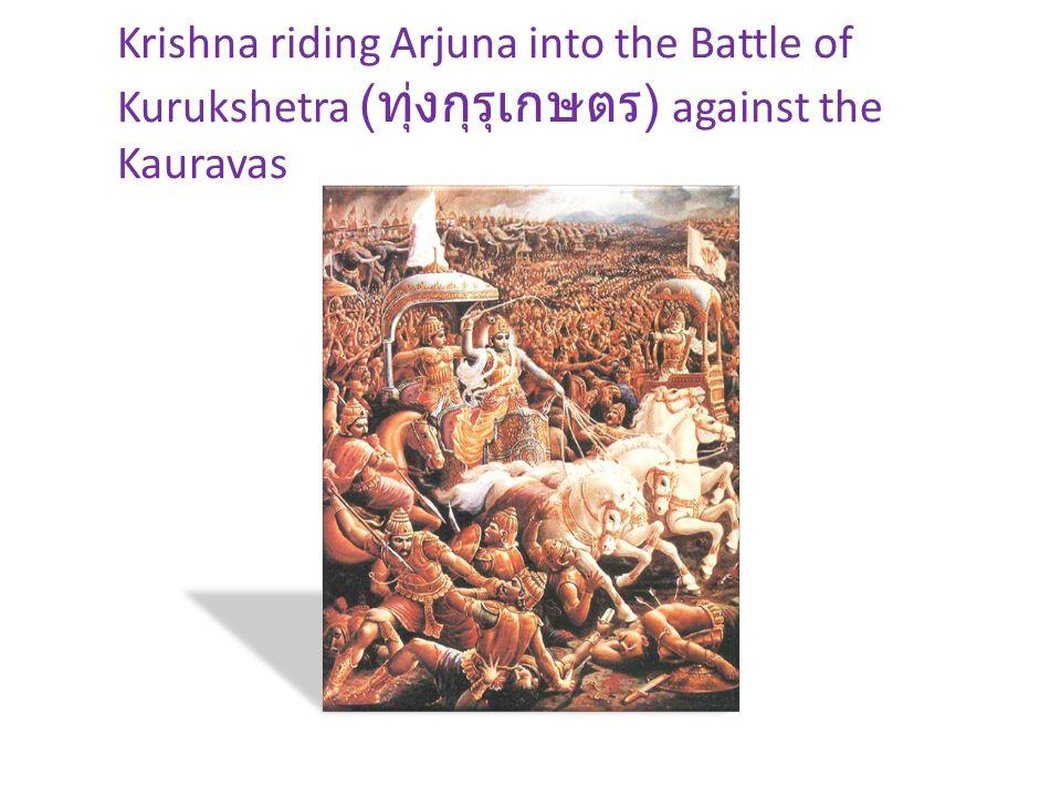 Krishna riding Arjuna into the Battle of Kurukshetra ( ทุ่งกุรุเกษตร ) against the Kauravas