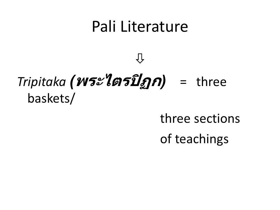 Pali Literature  Tripitaka ( พระไตรปิฏก ) = three baskets/ three sections of teachings
