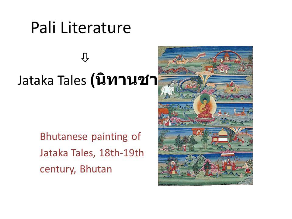 Pali Literature  Jataka Tales ( นิทานชาดก ) Bhutanese painting of Jataka Tales, 18th-19th century, Bhutan
