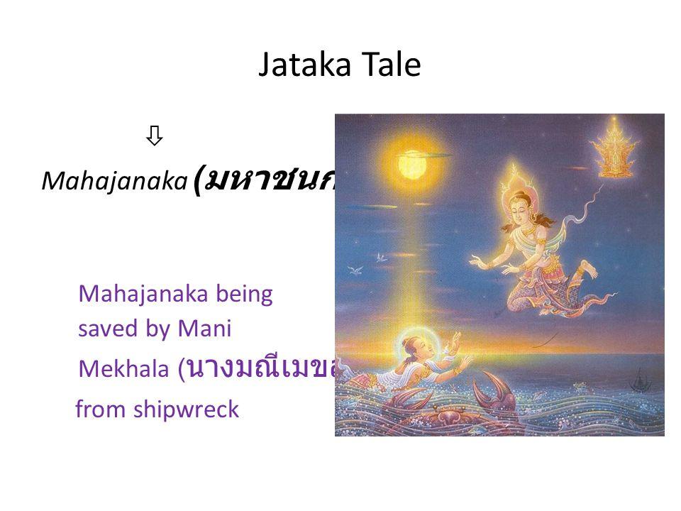 Jataka Tale  Mahajanaka ( มหาชนก ) Mahajanaka being saved by Mani Mekhala ( นางมณีเมขลา ) from shipwreck