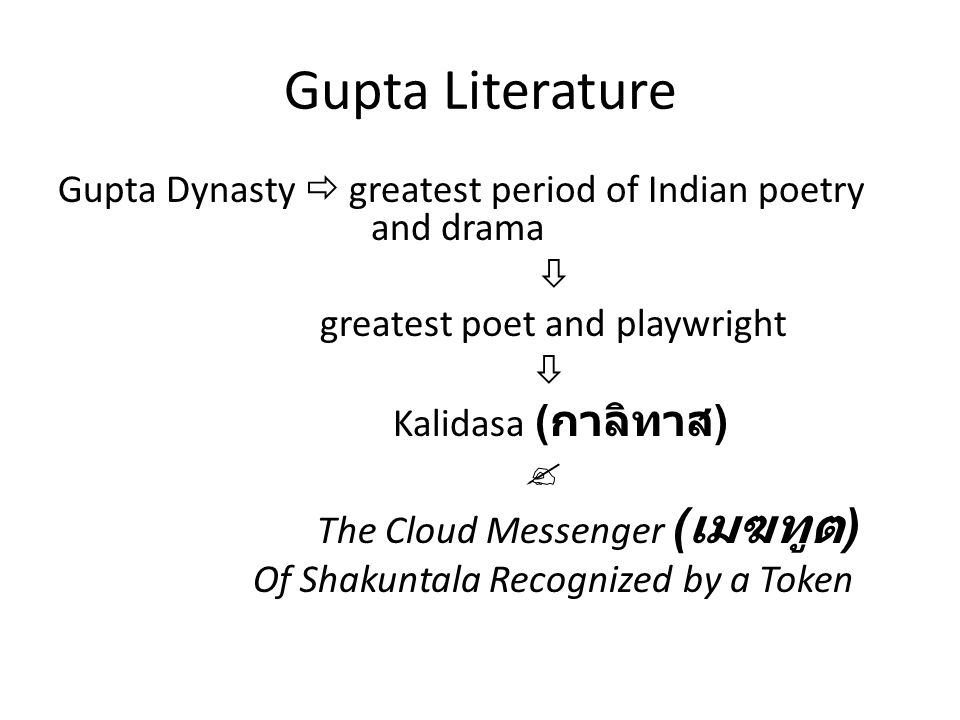 Gupta Literature Gupta Dynasty  greatest period of Indian poetry and drama  greatest poet and playwright  Kalidasa ( กาลิทาส )  The Cloud Messenger ( เมฆทูต ) Of Shakuntala Recognized by a Token