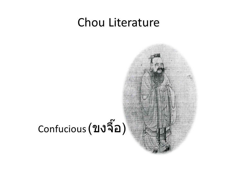 Chou Literature Confucious ( ขงจื๊อ )