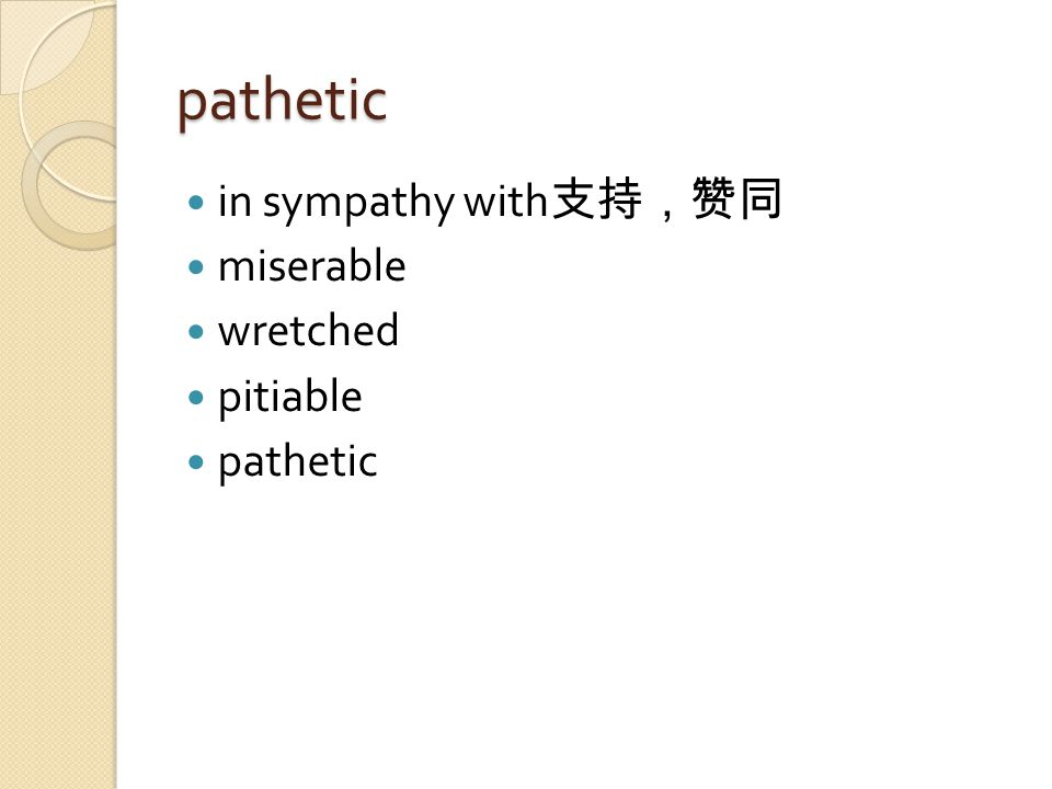 pathetic in sympathy with 支持,赞同 miserable wretched pitiable pathetic