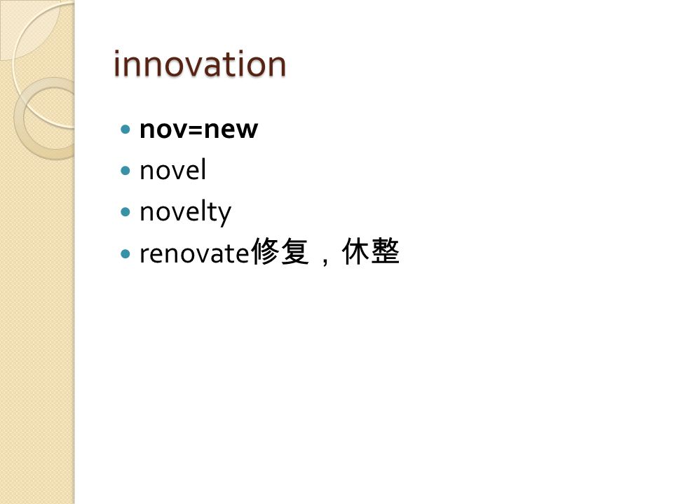 innovation nov=new novel novelty renovate 修复,休整