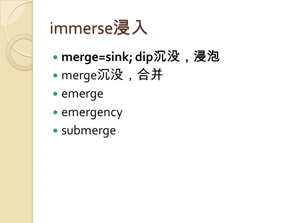 immerse 浸入 merge=sink; dip 沉没,浸泡 merge 沉没,合并 emerge emergency submerge